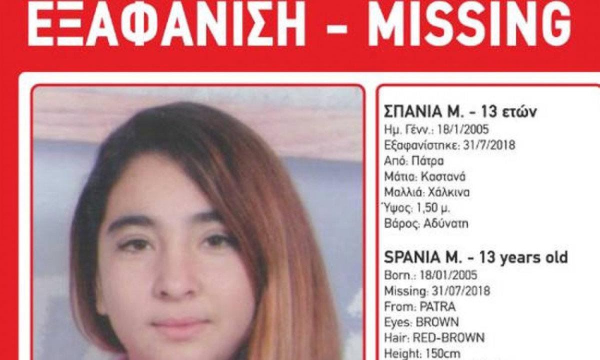 Εξαφανίστηκε 13χρονη