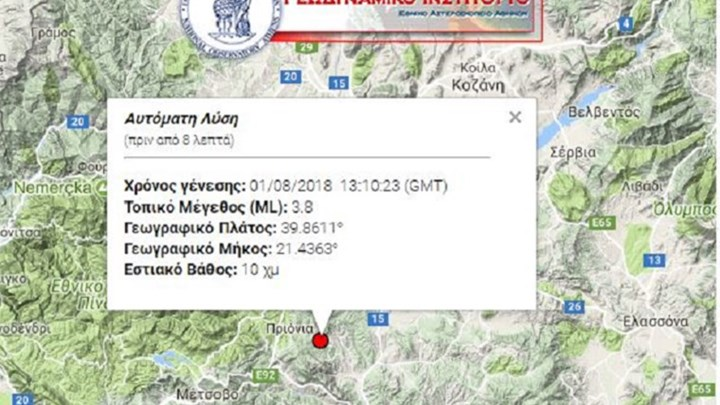 Σεισμική δόνηση 3,8 Ρίχτερ στα Γρεβενά
