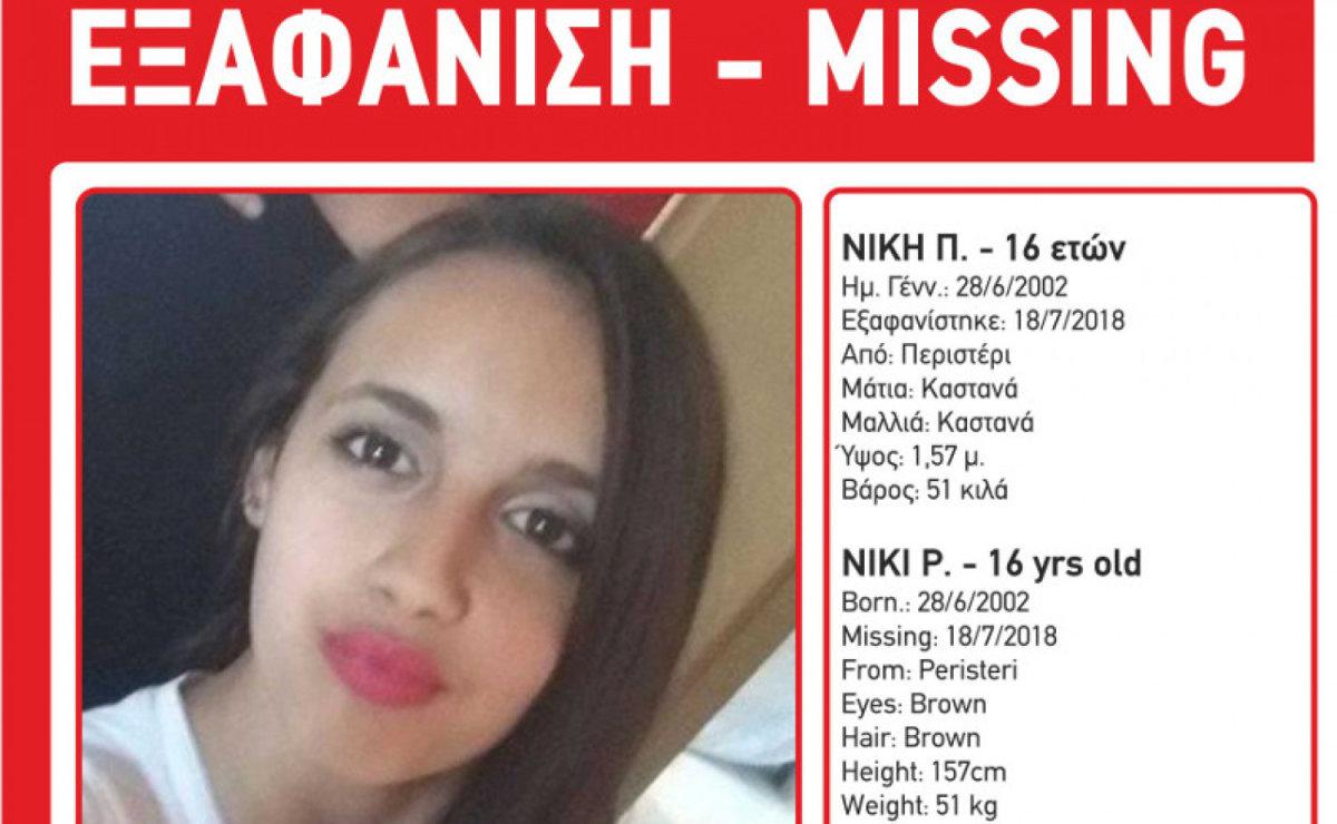 Εξαφανίστηκε 16χρονη