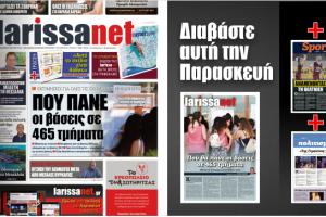 Διαβάστε στη larissanet: «Πού πάνε οι βάσεις σε 465 τμήματα»