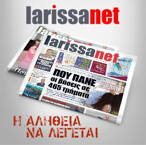 larissanet 237 (5)