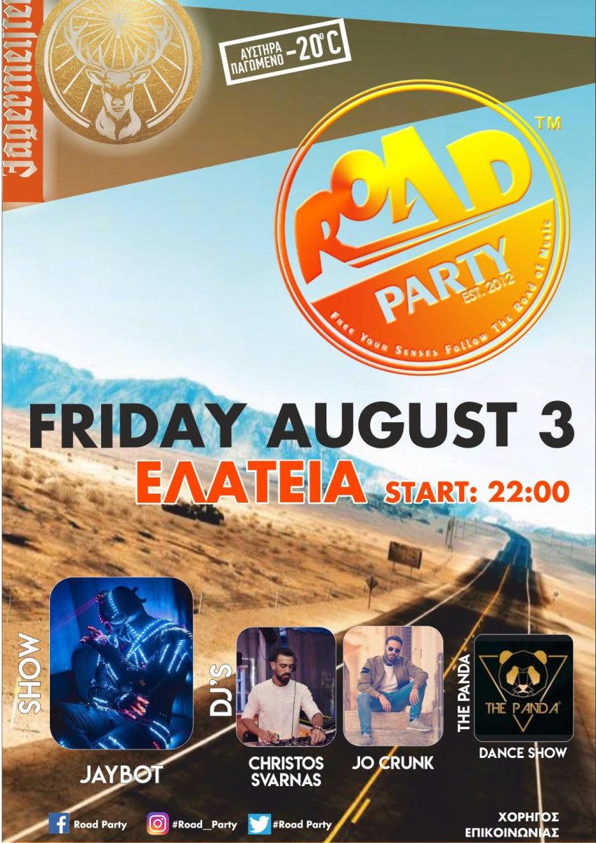 Το Road Party στην Ελάτεια