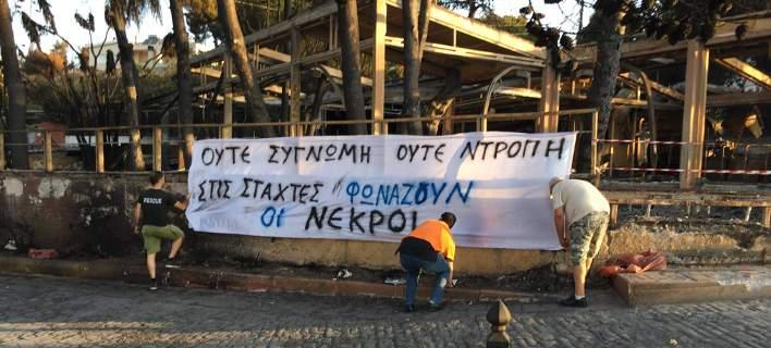 Διαμαρτυρία πολιτών στο Μάτι