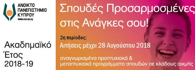 Νέα περίοδος αιτήσεων εισδοχής στο Ανοικτό Πανεπιστήμιο Κύπρου