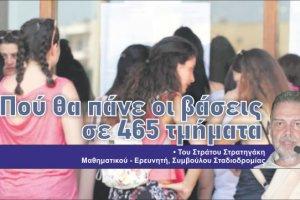 Πού θα πάνε οι βάσεις σε 465 τμήματα (ΠΙΝΑΚΕΣ)