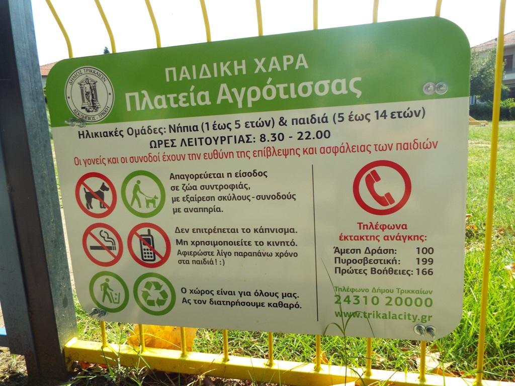 Δ. Τρικκαίων: Χωρίς τσιγάρο και κινητό στις πιστοποιημένες παιδικές χαρές