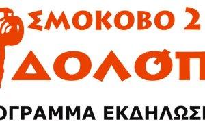 Εκδηλώσεις στο Σμόκοβο