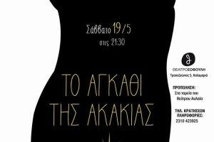 «Το Αγκάθι της Ακακίας» στο θέατρο Τεχνών στη Λάρισα