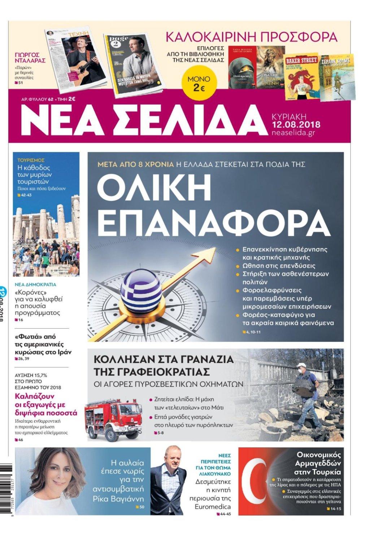 nea-selida-page-001-1068x1546
