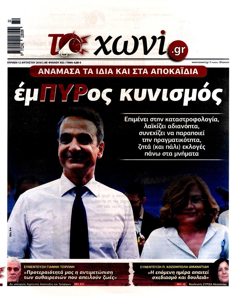 10_11082018_960_ΤΟ