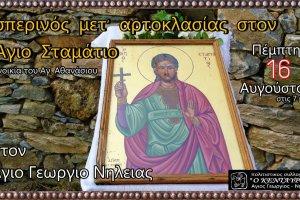 Ν. Πήλιο: Εσπερινός στον Άγιο Σταμάτιο