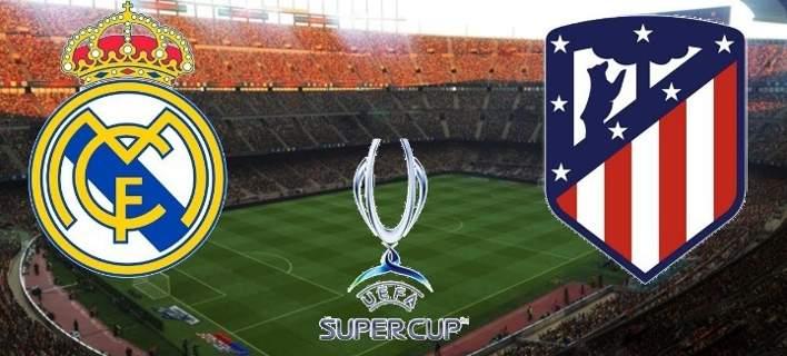 Super Cup: Ρεάλ vs Ατλέτικο Μαδρίτης για την πρώτη «κούπα» της νέας σεζόν