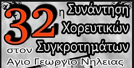 32η Συνάντηση Παραδοσιακών Συγκροτημάτων στον Άγιο Γεώργιο Νηλείας