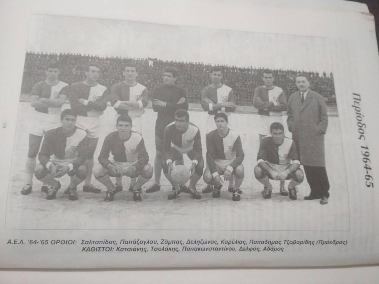 ΑΕΛ 1964