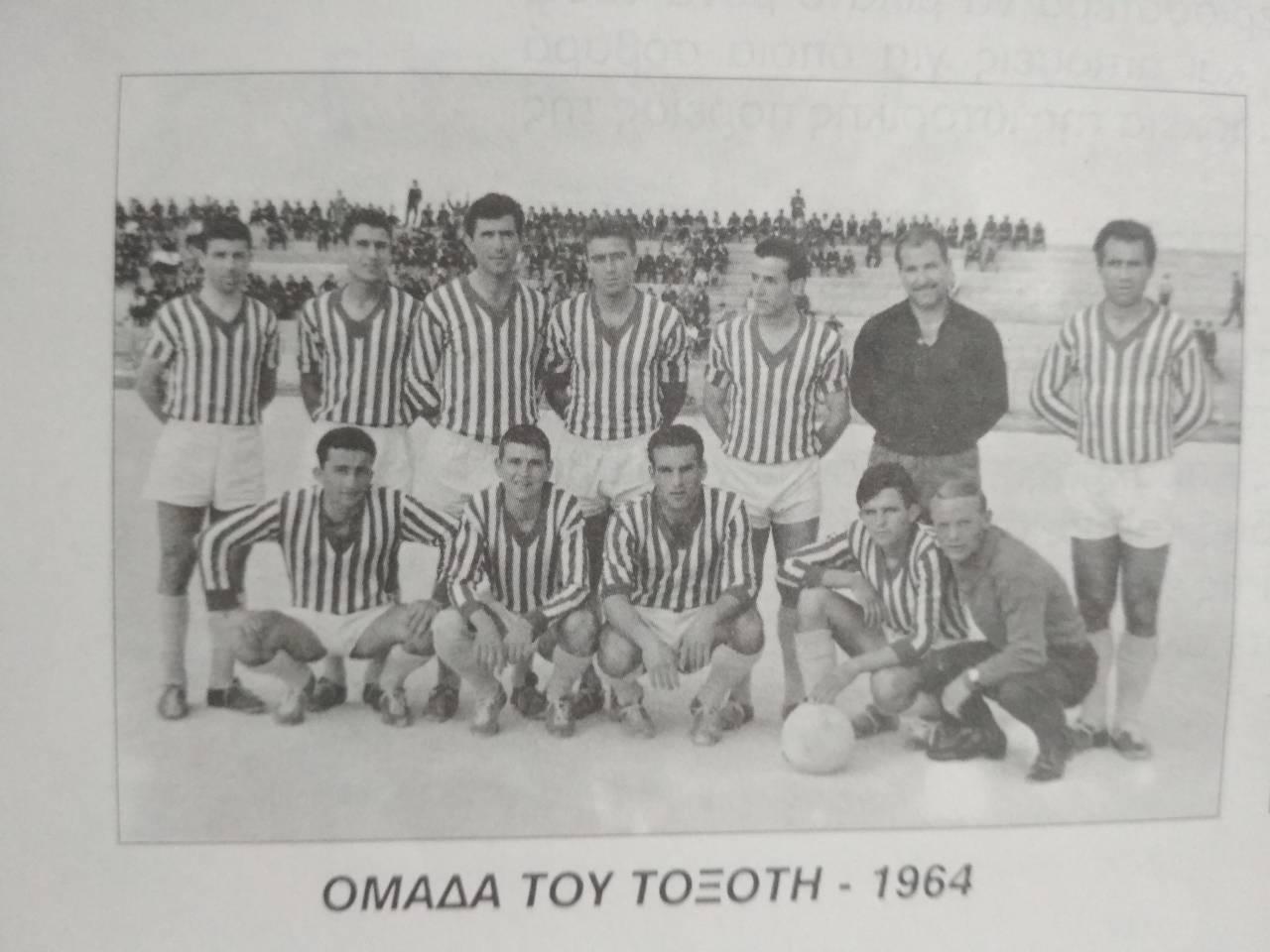 ΤΟΞΟΤΗΣ 1964
