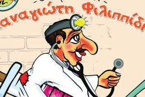 «Ο Καραγκιόζης γιατρός» στη Δήμητρα