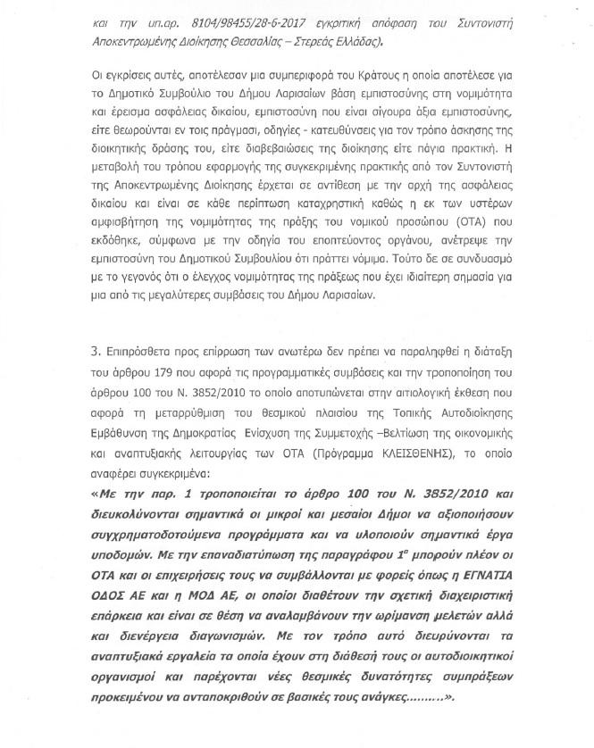 ΔΗΜΟΣ ΕΓΝΑΤΙΑ11