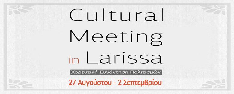 3η Χορευτική Συνύπαρξη Λαών και Πολιτισμών στη Θεσσαλική Γη