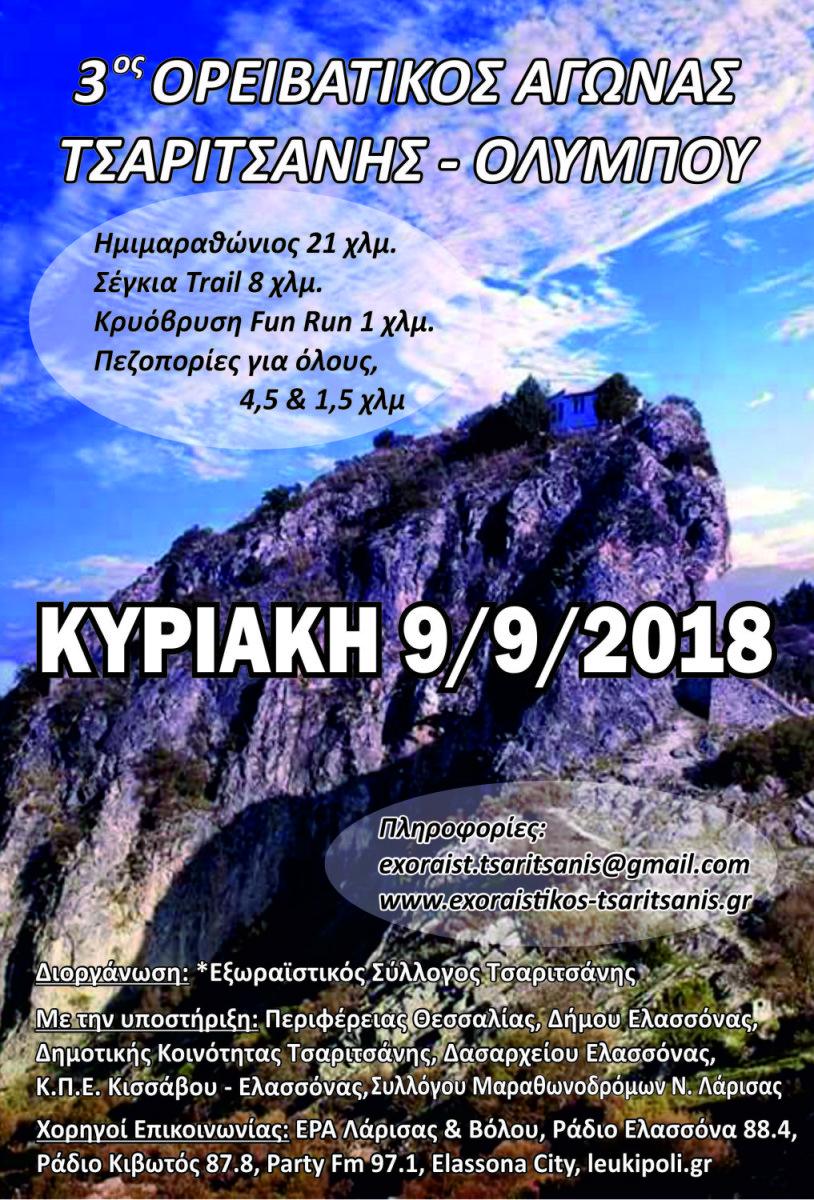 Στην τελική ευθεία ο 3ος Ορειβατικός Αγώνας Τσαριτσάνης Ολύμπου