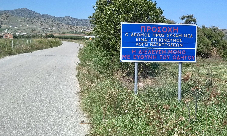 Οι πινακίδες που ενημερώνουν για την επικινδυνότητα του δρόμου, η διέλευση του οποίου γίνεται με ευθύνη του οδηγού!