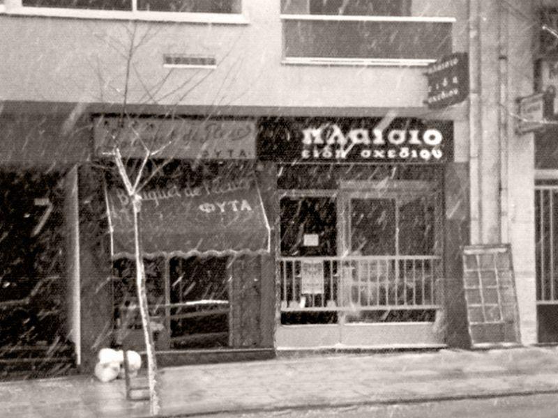 Το κατάστημα που ξεκίνησε με δανεικά σε 12 τ.μ. και έγινε αλυσίδα