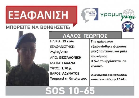 Εξαφανίστηκε 19χρονος φαντάρος από τη Θεσσαλονίκη