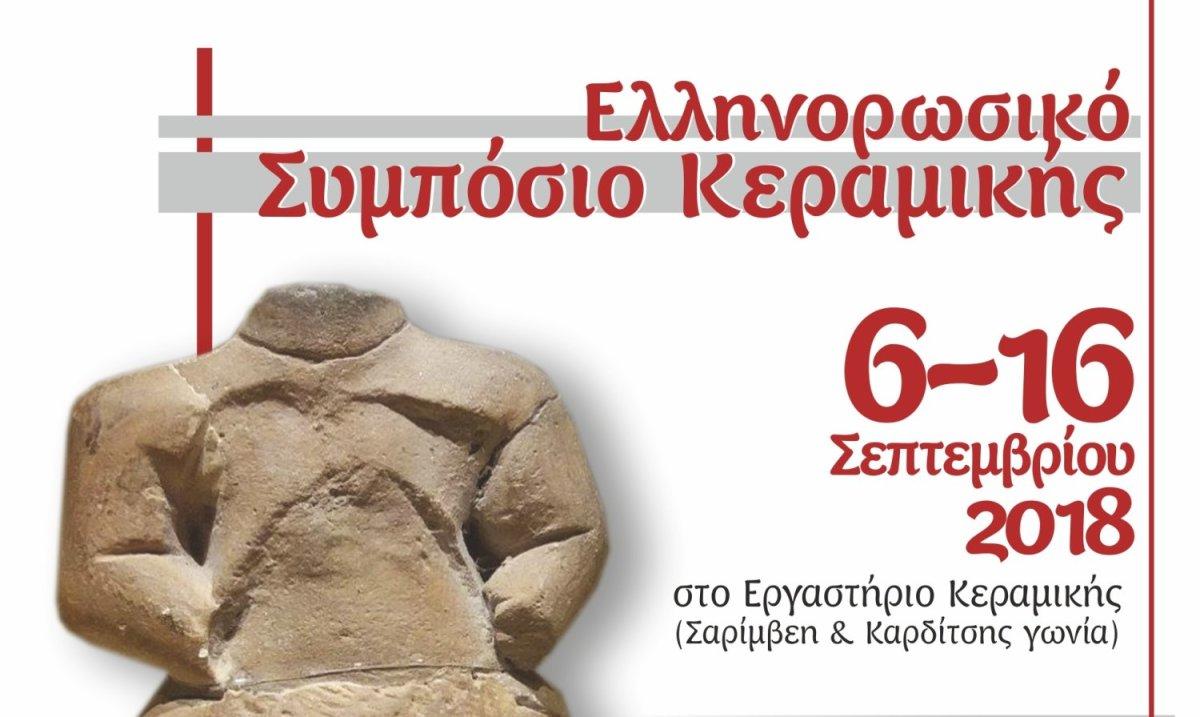 Ελληνορωσικό Συμπόσιο Κεραμικής στη Λάρισα
