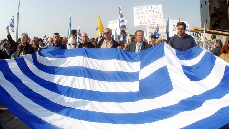 Δύο συγκεντρώσεις σήμερα στη Θεσσαλονίκη για το Μακεδονικό