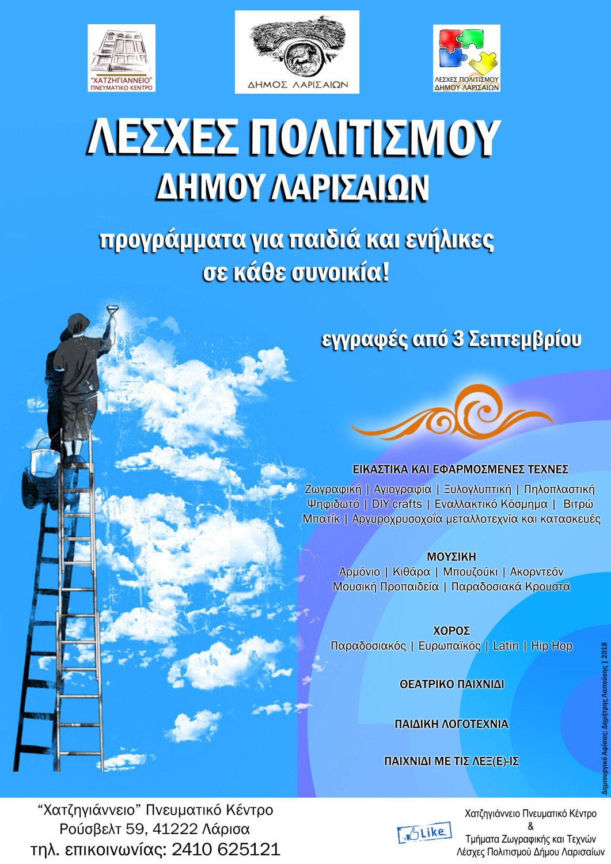χατζηγιαννειο_αφισα2018_Α (1)