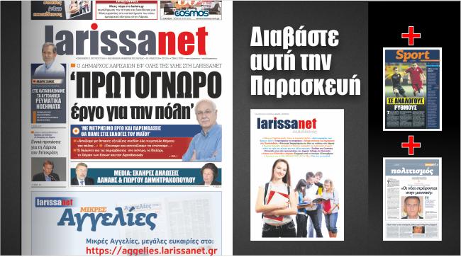 Διαβάστε στη larissanet: «Πρωτόγνωρο έργο για την πόλη»