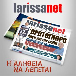 larissanet 239 (6)