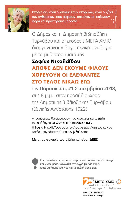 10870_NIKOLAIDOU_TYRNAVOS2