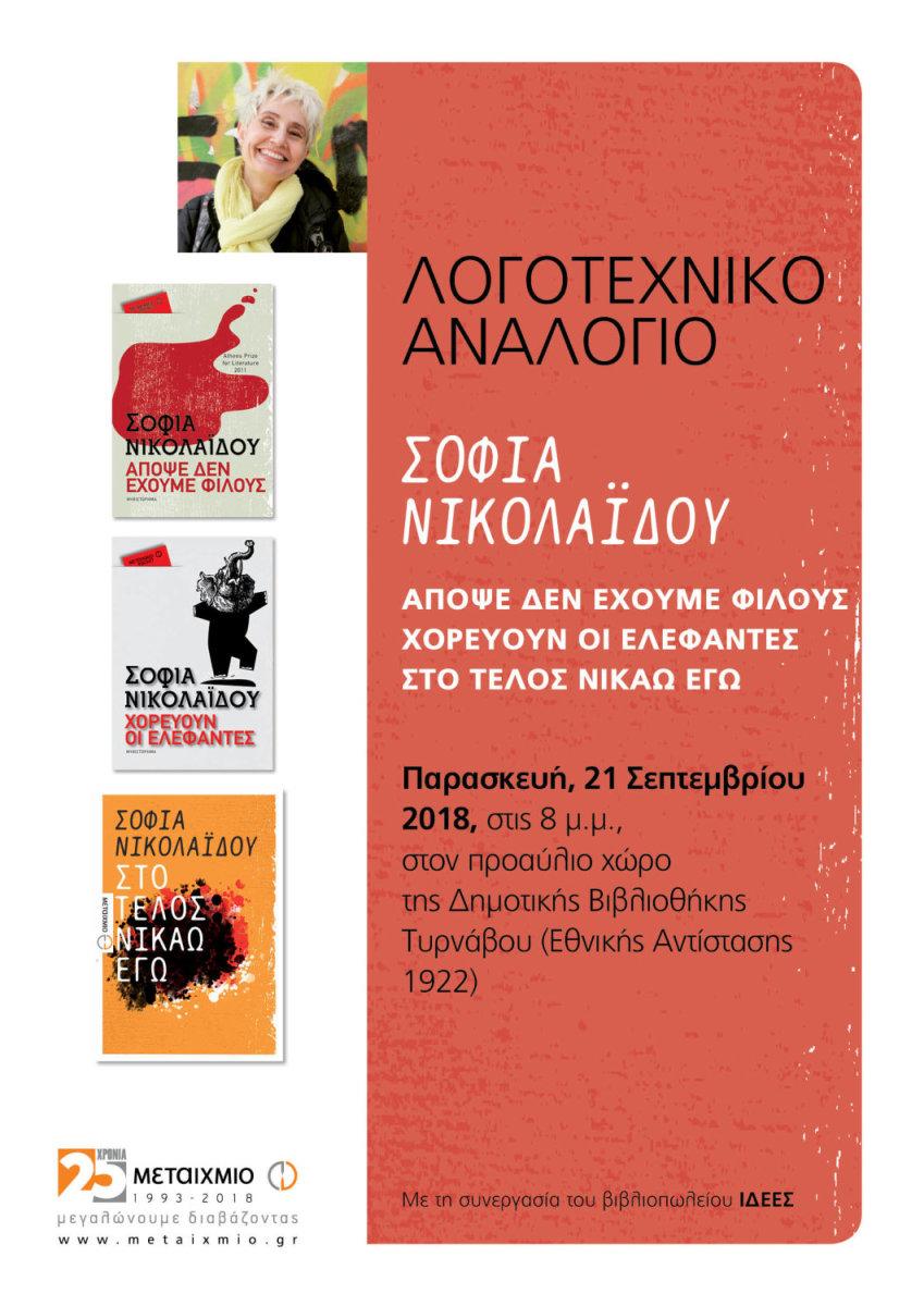 Παρουσίαση του συγγραφικού έργου της Σοφίας Νικολαΐδου