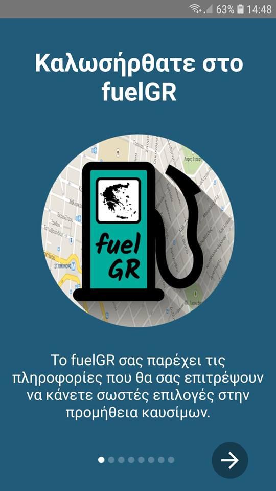 Fuel.gr