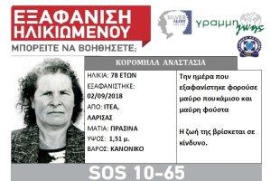 Silver alert για την 78χρονη που εξαφανίστηκε στην Ιτέα Λάρισας