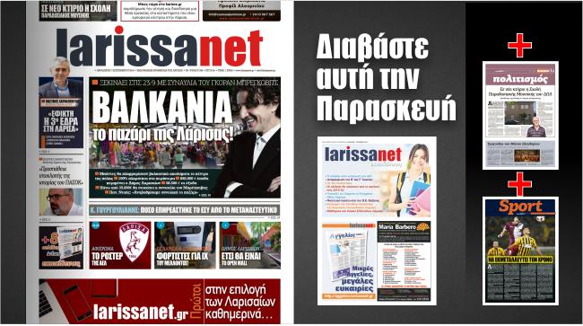 Διαβάστε στη larissanet: «Βαλκάνια το παζάρι της Λάρισας»