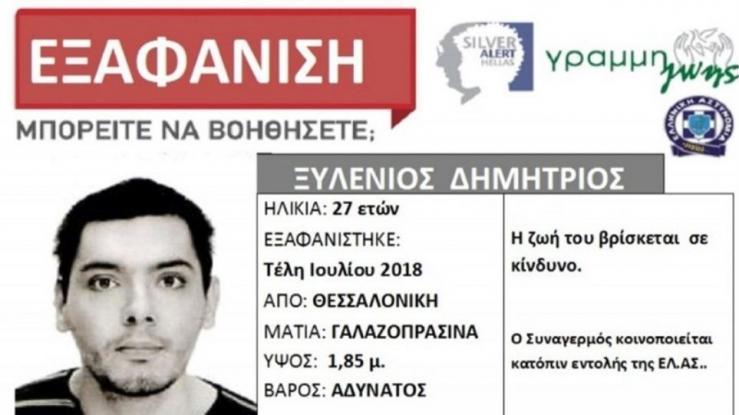 Ανησυχία στη Θεσσαλονίκη: Εξαφανίστηκε 27χρονος από τα τέλη Ιουλίου