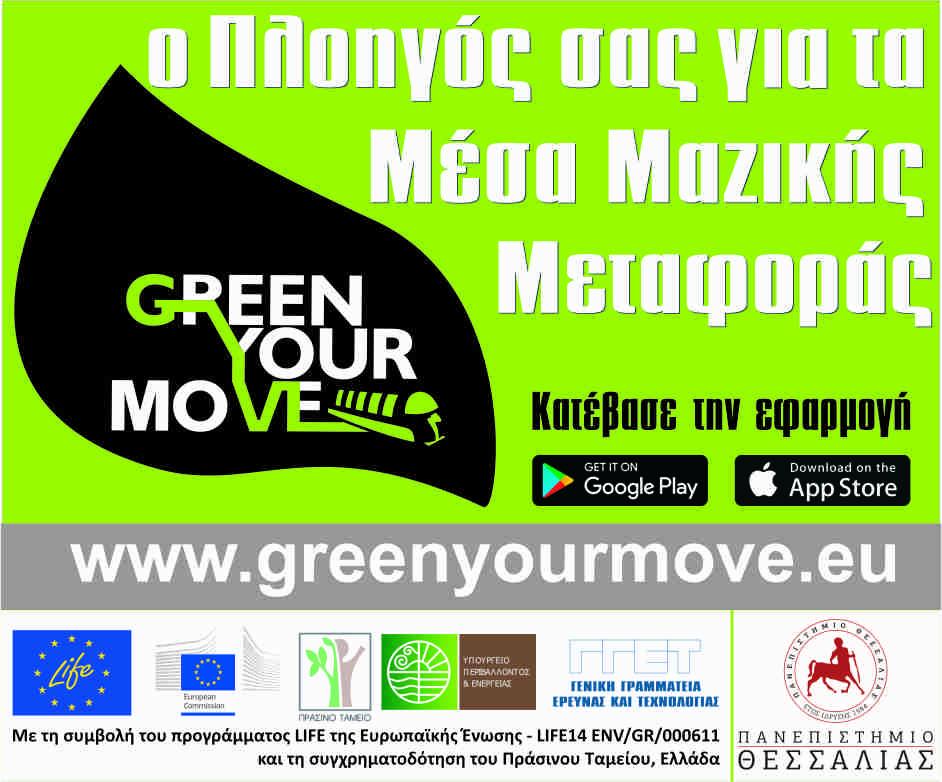 Ο πρώτος ελληνικός οικολογικός πλοηγός μετακίνησης από το Πανεπιστήμιο Θεσσαλίας