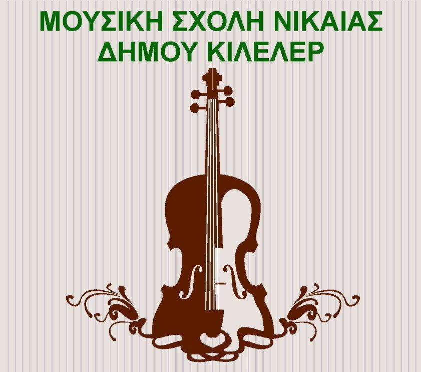 Άρχισαν οι εγγραφές στη Μουσική Σχολή Νίκαιας