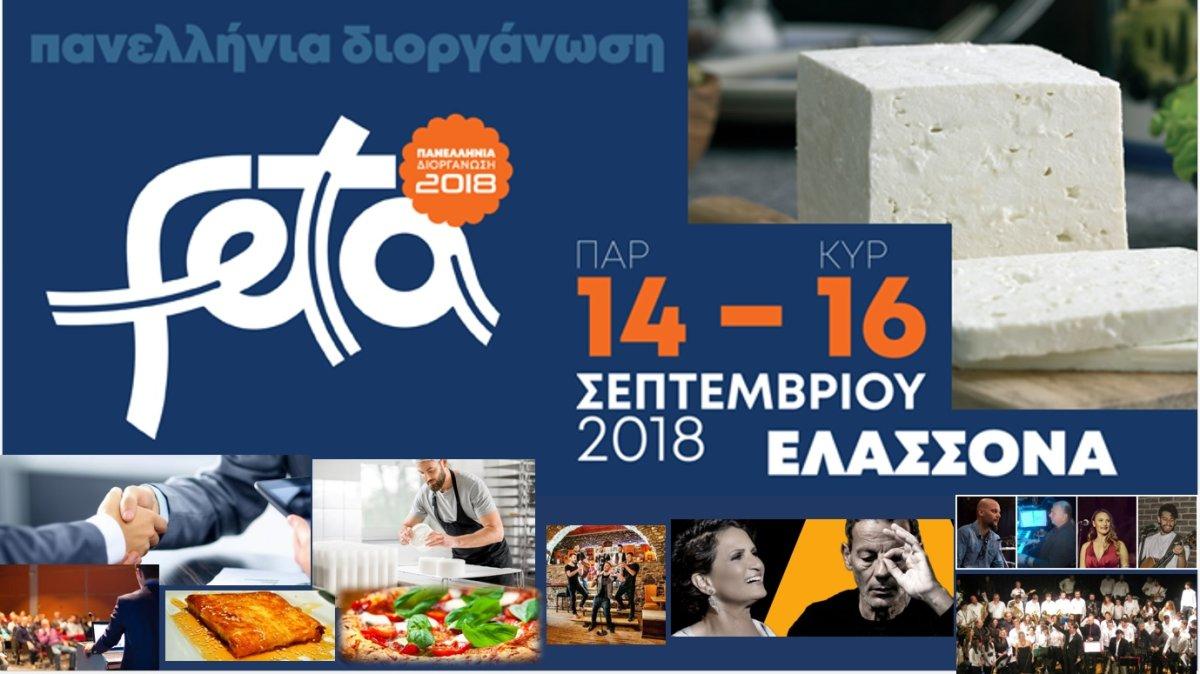 Μια γιορτή ήχων και γεύσεων στην Πανελλήνια Διοργάνωση ΦΕΤΑ 2018