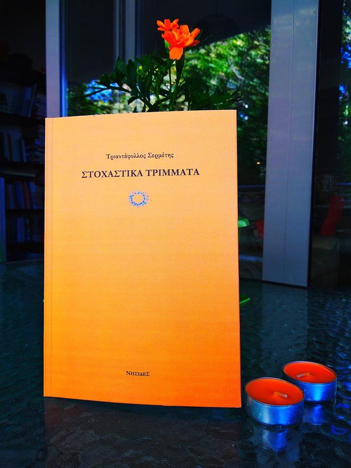 ΣΤΟΧΑΣΤΙΚΑ ΤΡΙΜΜΑΤΑ (2)