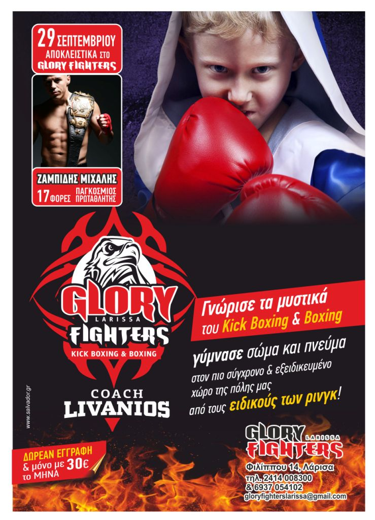 Glory Fighters 1
