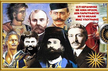 Εκδήλωση στη Λάρισα για τη Μακεδονία