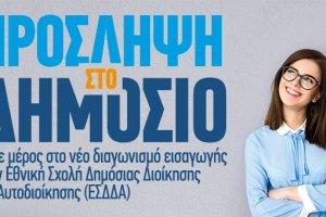 Παράταση δόθηκε στις αιτήσεις για το πρόγραμμα της ΕΣΔΔΑ