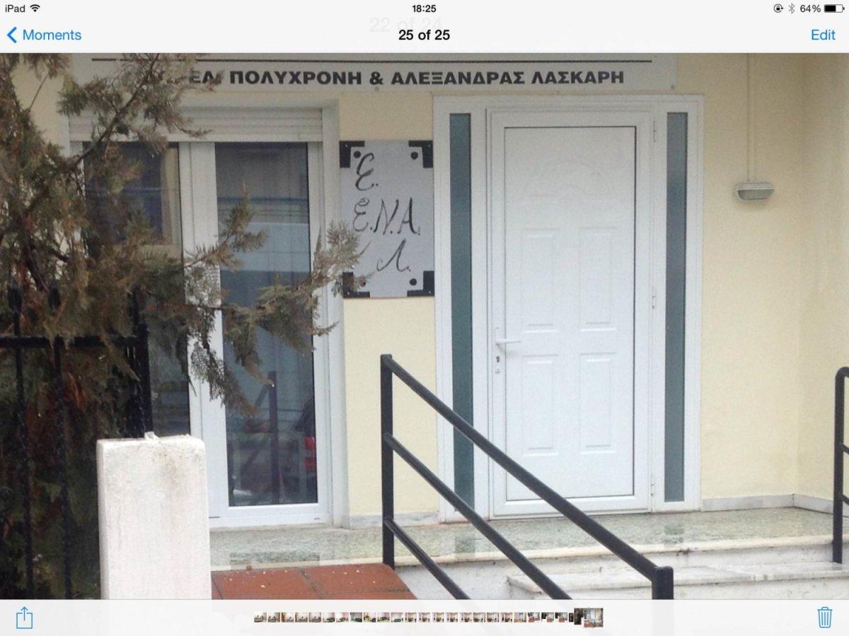 Η Ελληνική Εταιρία Αλτσχάιμερ θέλει νοσηλευτές…