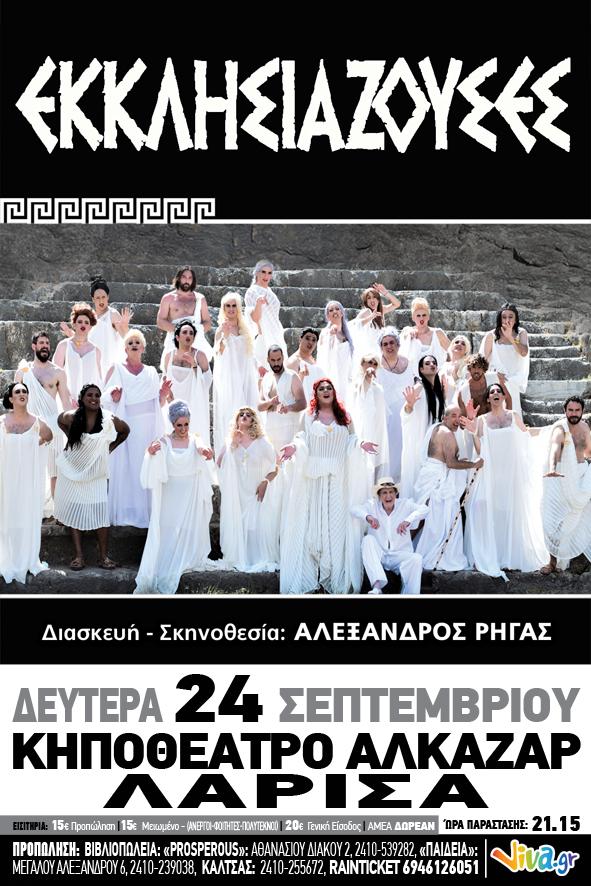 ΛΑΡΙΣΑ_ΕΚΚΛΗΣΙΑΖΟΥΣΕΣ_ΚΤΧ_INTERNET&FB_10x15cm