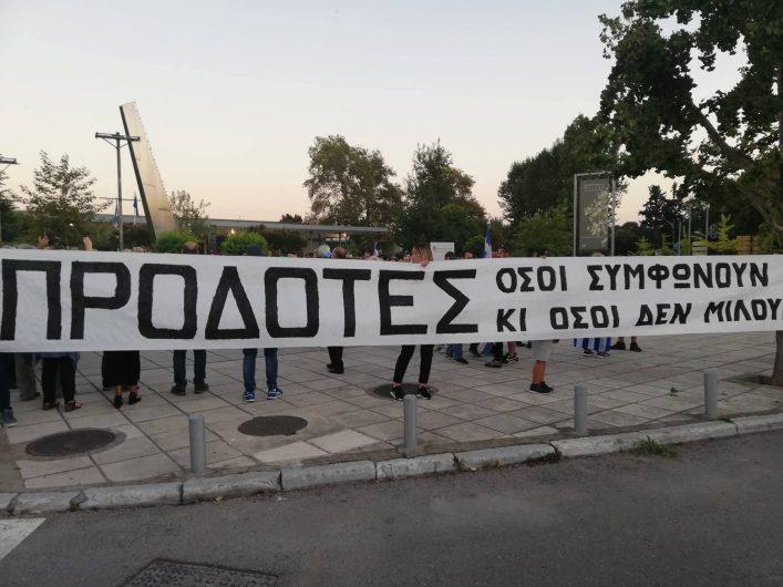 Συγκέντρωση διαμαρτυρίας για το Μακεδονικό στην Θεσσαλονίκη
