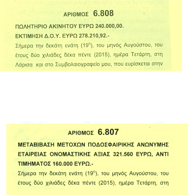 ΣΥΜΦΩΝΗΤΙΚΑ ΔΕΝΔΡΑ - ΠΑΕ