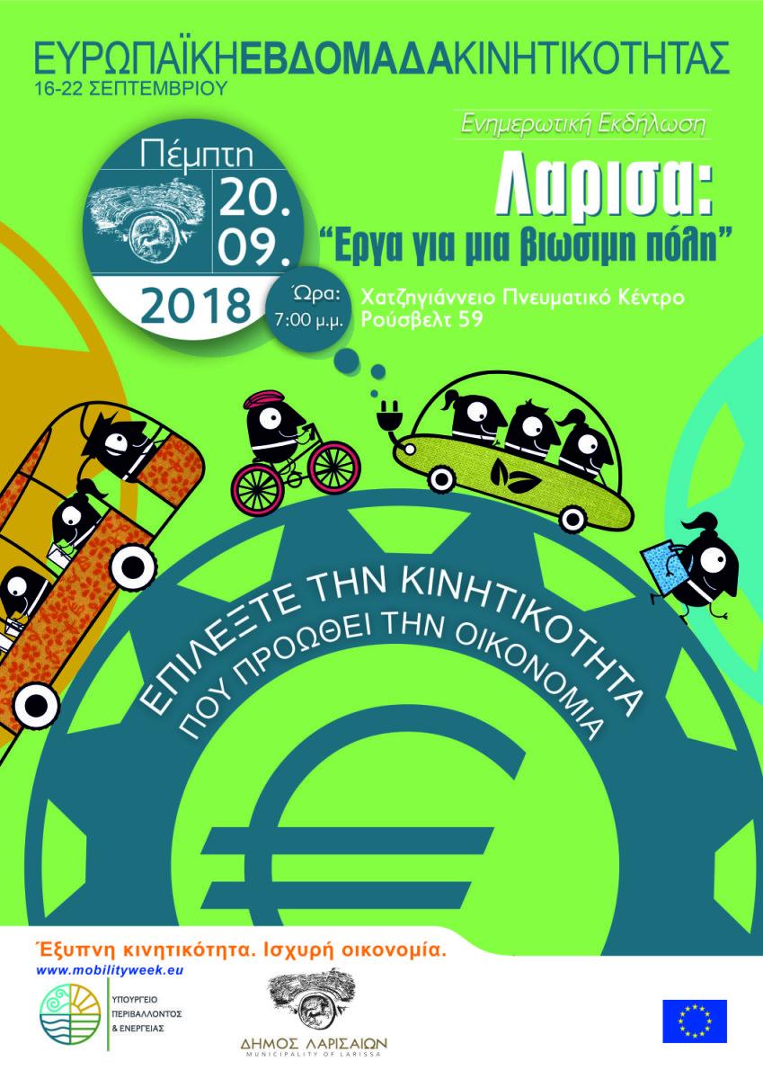 Δράσεις του Δήμου για την Ευρωπαϊκή Εβδομάδα Κινητικότητας