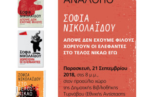 Την τριλογία της Σοφίας Νικολαϊδου παρουσιάζουν οι «Φίλοι της Βιβλιοθήκης»